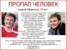 Фоторепортаж: «Пропавшие взрослые люди в Петербурге »