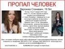 Пропавшие взрослые люди в Петербурге : Фоторепортаж