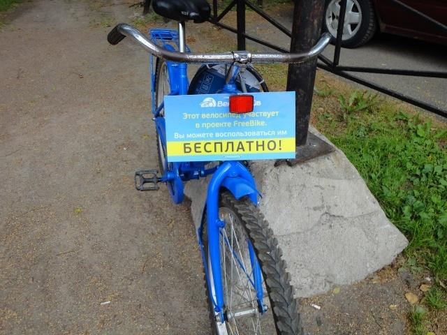 Free bike: Фото