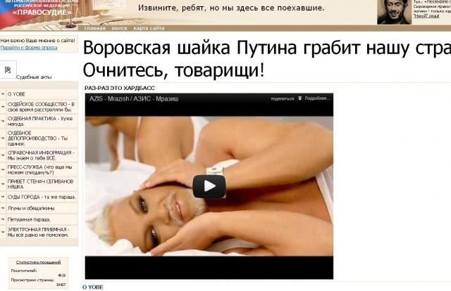 Сайт Хамовнического суда Москвы взломан: Фото