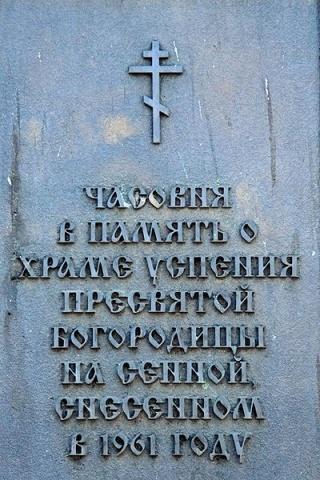 Спас-на-Сенной: Фото