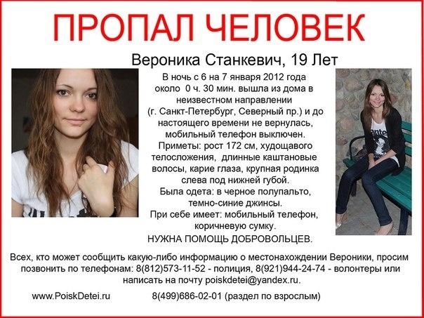 Пропавшие взрослые люди в Петербурге : Фото