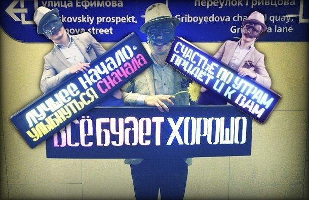 В метро Петербурга желают доброго утра вопреки запретам полиции