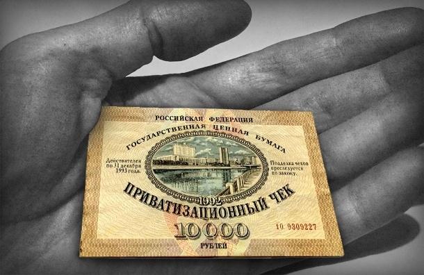 Что стало с петербургскими ваучерами 20 лет спустя