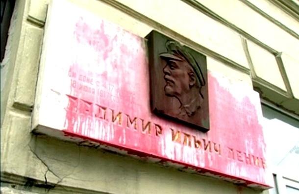 Мемориальную доску Ленина облили краской