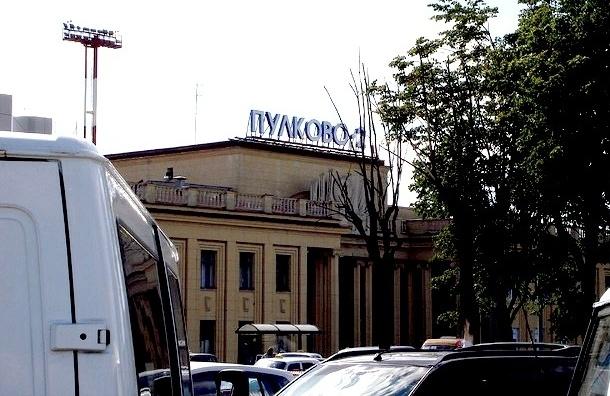 На безопасность в «Пулково» потратили 43 млн рублей
