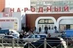 Универсам «Народный» закрыли на 15 суток