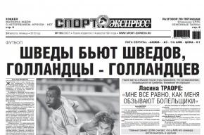 Газету «Спорт- Экспресс» продали неизвестно кому