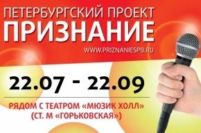 Петербургский конкурс талантов «ПРИЗНАНИЕ»