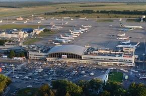 Из киевского аэропорта «Борисполь» эвакуируют пассажиров