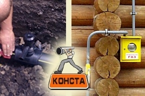 Фирма «Конста»: 5 шагов для подключения газа