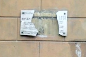 В Петербурге вандалы разбили мемориальную доску Владимира Трефолева