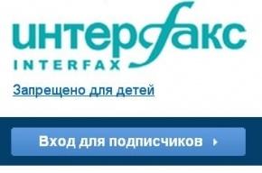 «Интерфакс» запретил свои новости для детей