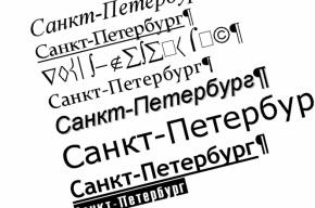 Дизайнеры придумывают Петербургу свой шрифт