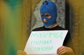 У Соборной мечети прошел пикет «Мухаммед, Путина останови»