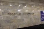 Метро Проспект Ветеранов: Фоторепортаж