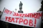 Митинг актеров театра им. Гоголя: Фоторепортаж
