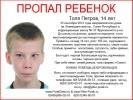Фоторепортаж: «Толя Петров»