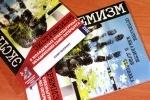 Брошюра «Экстремизм в молодежных субкультурах»: Фоторепортаж