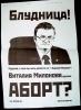 Милонов пропаганда против абортов: Фоторепортаж