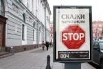 Социальная реклама в Петербурге: Фоторепортаж