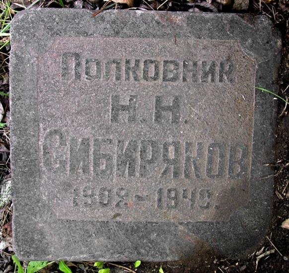 Надгробия в Купчино: Фото
