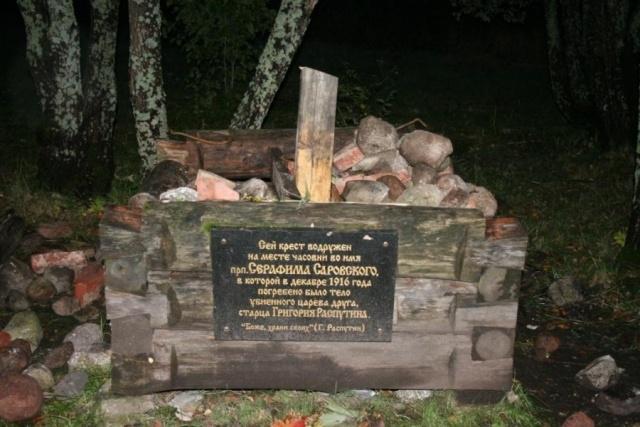 Спиленный крест Распутина в Царском Селе: Фото