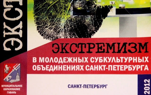 Брошюра «Экстремизм в молодежных субкультурах»: Фото