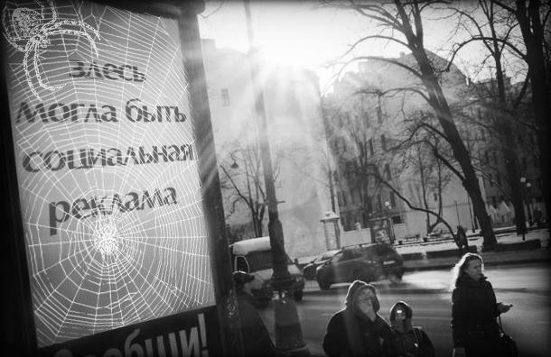 Социальная реклама в Петербурге: скучная и даже опасная