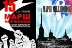 Смольный согласовал сразу три Марша миллионов в Петербурге