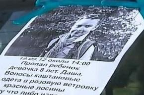 Похищение Даши Поповой произошло из-за проигрыша в казино
