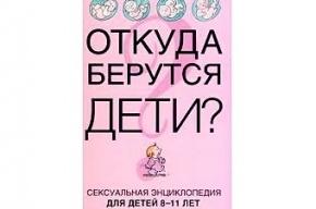 В Екатеринбурге уничтожат весь тираж сексуальной энциклопедии для детей