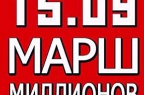 Разрешенный властями «Марш миллионов» пройдет по Бульварному кольцу