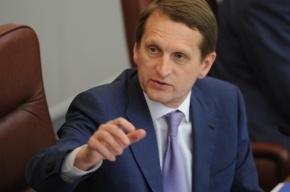 Нарышкин выступил за сохранение семейственности в Госдуме
