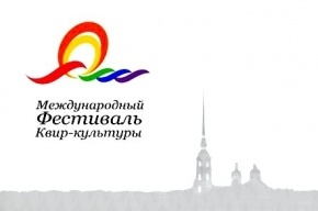 Консулы европейских стран поддержали петербургских геев на открытии «КвирФеста»