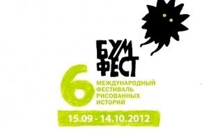 В Петербурге начинается международный фестиваль комиксов «Бумфест»