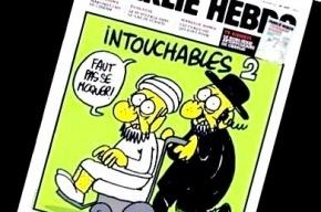 Французский журнал напечатает новый тираж карикатур на Мухаммеда