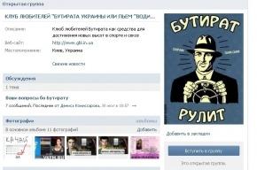 На «ВКонтакте» заявили в прокуратуру из-за групп, пропагандирующих наркотики
