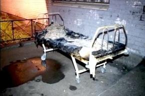 В Александровской больнице воспламенился пациент