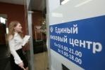 Фоторепортаж: «Единый центр документов ЕЦД»