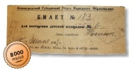 Аукцион старинных вещей петербуржцев: Фоторепортаж