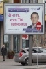 Фоторепортаж: «Выборы на Украине. Предвыборная агитация»