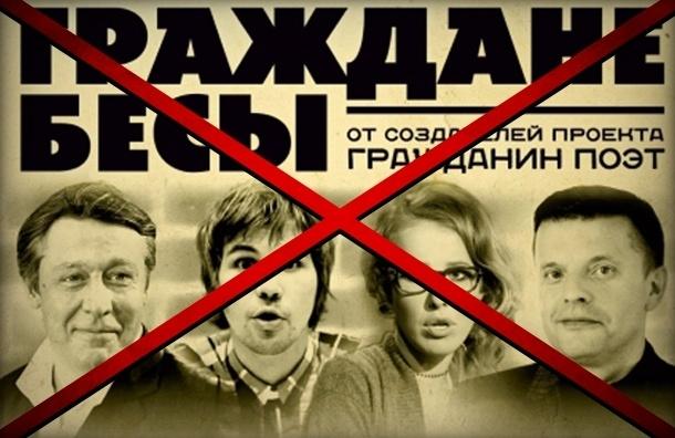 Клуб А2 отменил в Петербурге концерт «Граждане Бесы» с участием Парфенова и Собчак