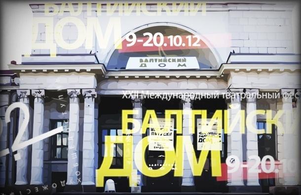 Гид по театральному фестивалю «Балтийский дом»