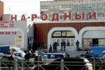 Владельцев «Народного» хотят привлечь по уголовной статье