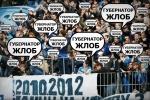 Фанаты Зенита назвали Полтавченко жлобом (смотреть)