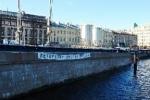 В центре Петербурга вывесили баннер «Петербург против Путина»