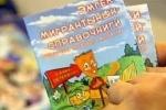 В Таджикистане «Справочник мигранта» издали с «множеством ошибок»