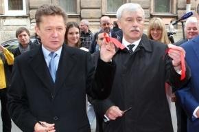 Полтавченко и Миллер открыли газовое окно в Европу на Лиговском проспекте