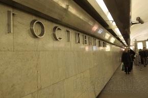 На «Гостином дворе» ищут бомбу, станция закрыта